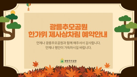 2021 광릉추모공원 한가위 제사상차림 예약안…