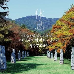 500년 왕가의 터, 광릉추모공원